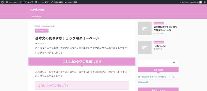 ピンク(やさしい)