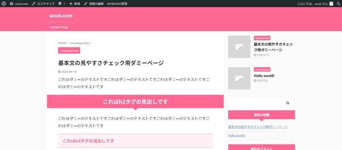 ピンク(可愛い)