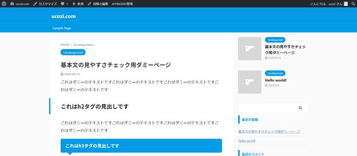 ブログ(初心者おすすめ)