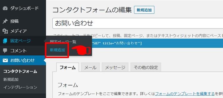 「固定ページ」→「新規追加」をクリック