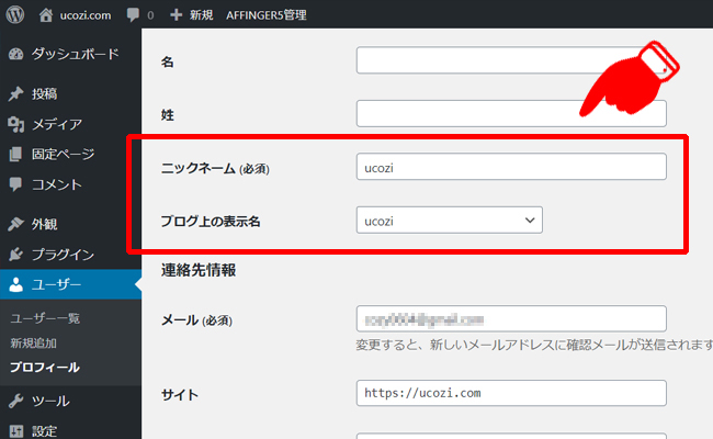 ブログ上の表示名を変更