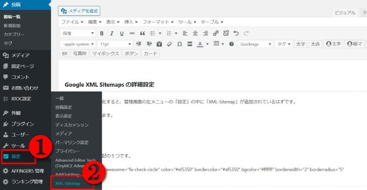 左メニューの「設定」の中に「XML-Sitemap」が追加
