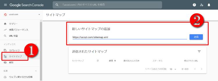 サイトマップ → 新しいサイトマップの追加にURLを入力