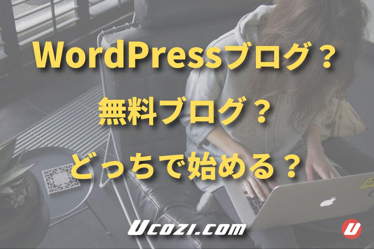 【解決済み】WordPress?無料ブログ?どっちがいいの?