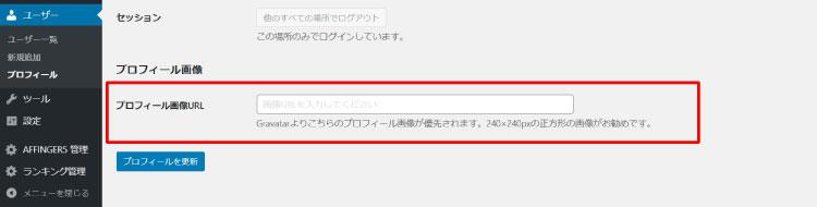 プロフィール設定画面の下部に「プロフィール画像URL」という項目が新たに表示されるようになりました