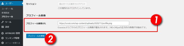 「プロフィール画像のURL」欄に画像がアップされているURLを入力し、「プロフィールを更新」をクリック