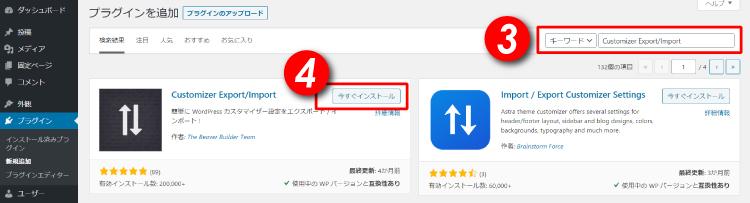 検索窓に「Customizer Export/Import」と入力、「今すぐインストール」をクリック