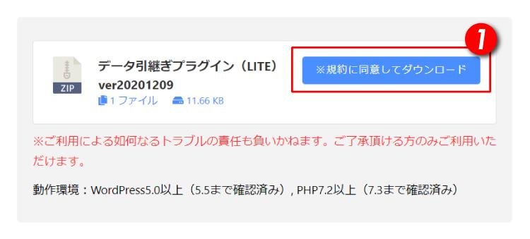 「データ引継ぎプラグイン(LITE)」をダウンロード