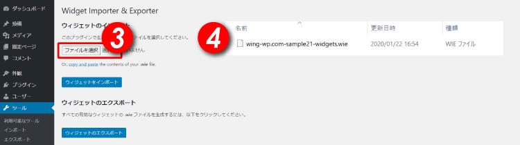 「ファイルを選択」からウィジットフォルダ内の「wing-wp.com-sample21-widgets.wie」を選択