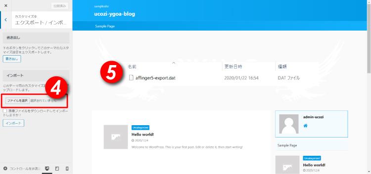 「ファイルを選択」よりテーマ管理フォルダ内の「affinger5-export.dat」データを選択