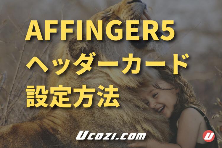 AFFINGER5(アフィンガー5)ヘッダーカードの設定方法
