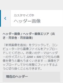 AFFINGER5(アフィンガー5)のカスタマイザーでは「2200×500」ピクセルの画像を推奨