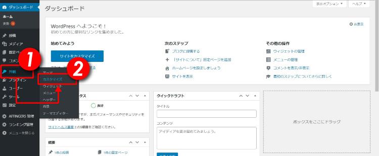 WordPress管理画面の左メニューより「外観」→「カスタマイズ」へと進みます