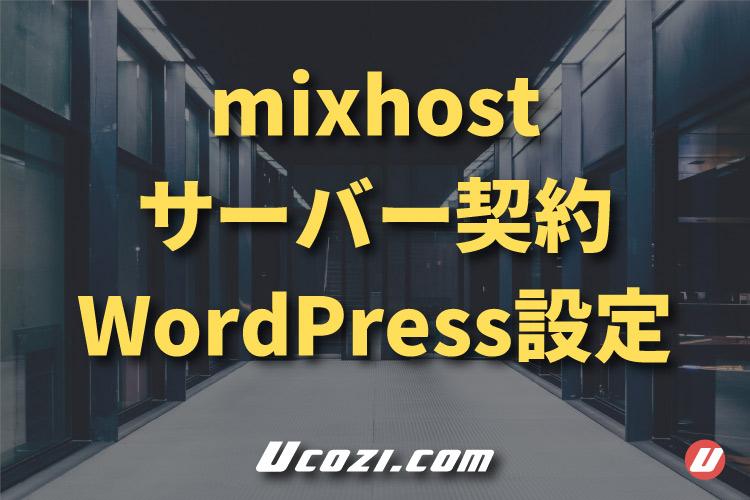 mixhostの申し込み~WordPress設定までを徹底解説|レンタルサーバーを契約しよう
