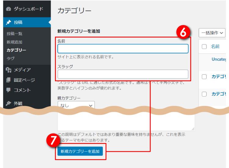 「新規カテゴリーを追加」から「名前」と「スラッグ」を入力し、「新規カテゴリを追加」をクリック