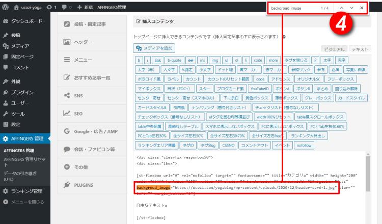 ページ内検索(※windowsの場合は「ctl」+「F」ボタン)で「backgroud_image」と検索
