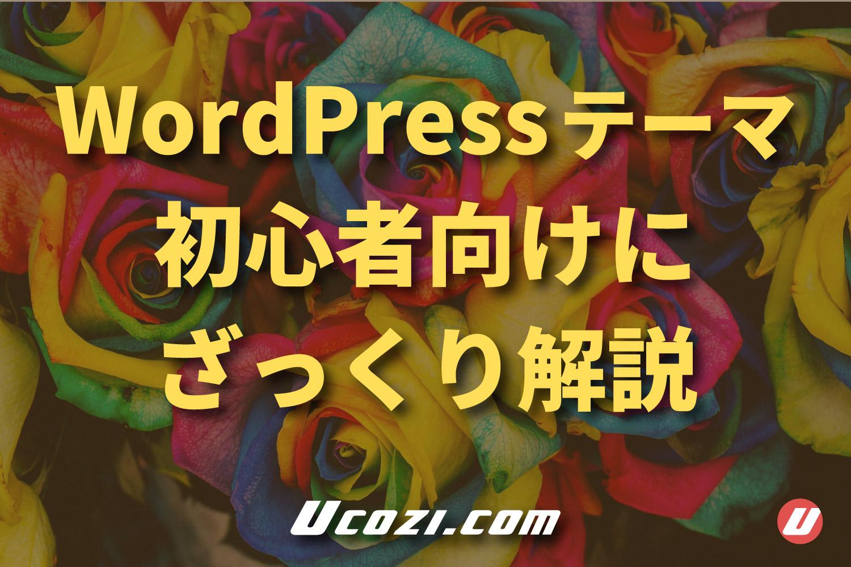 WordPressのテーマとは?初心者向けにざっくり解説