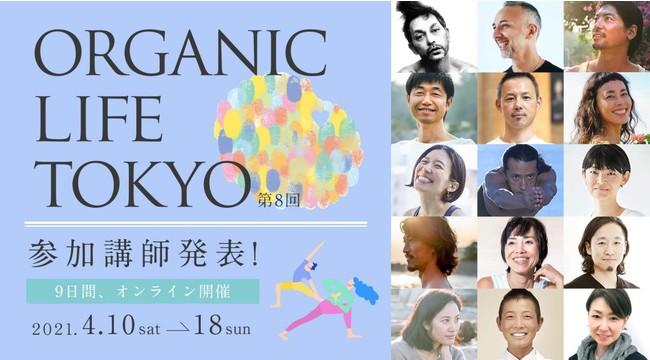 オンラインヨガイベント「オーガニックライフTOKYO」が4月10日よりスタート