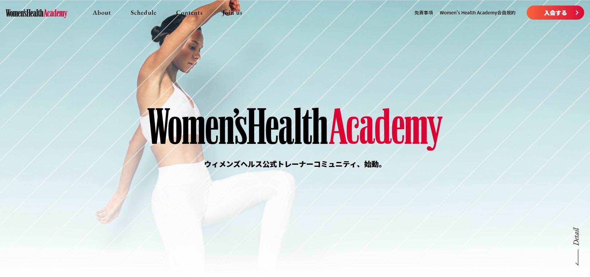 運動指導者に向けたコミュニティ「ウィメンズヘルスアカデミー 」が会員を募集