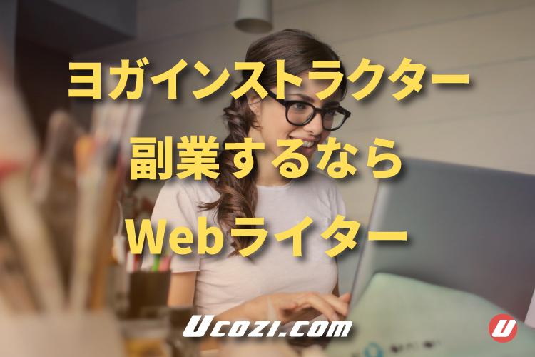 ヨガインストラクターが副業するなら、Webライターがおすすめ