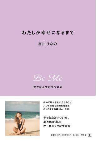 吉川ひなのエッセイ「わたしが幸せになるまで 豊かな人生の見つけ方」を5月31日に発売