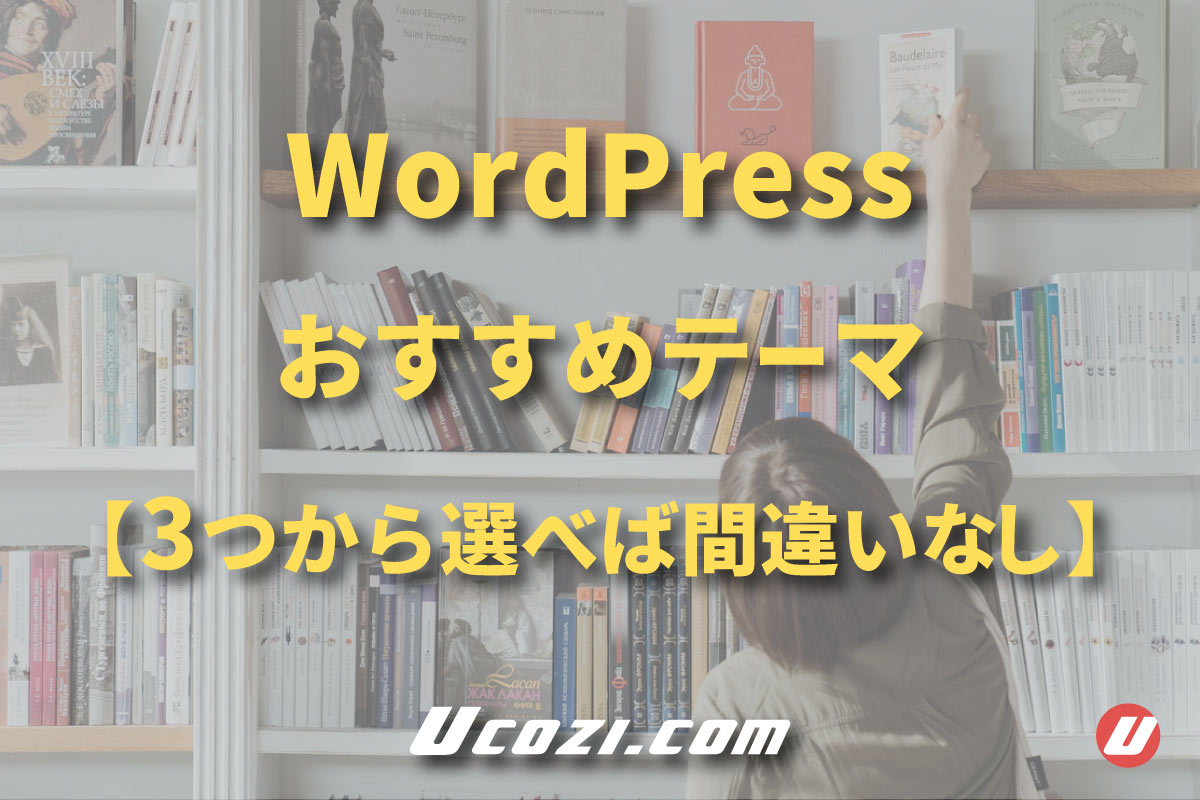 WordPressおすすめテーマ【3つから選べば間違いなし】