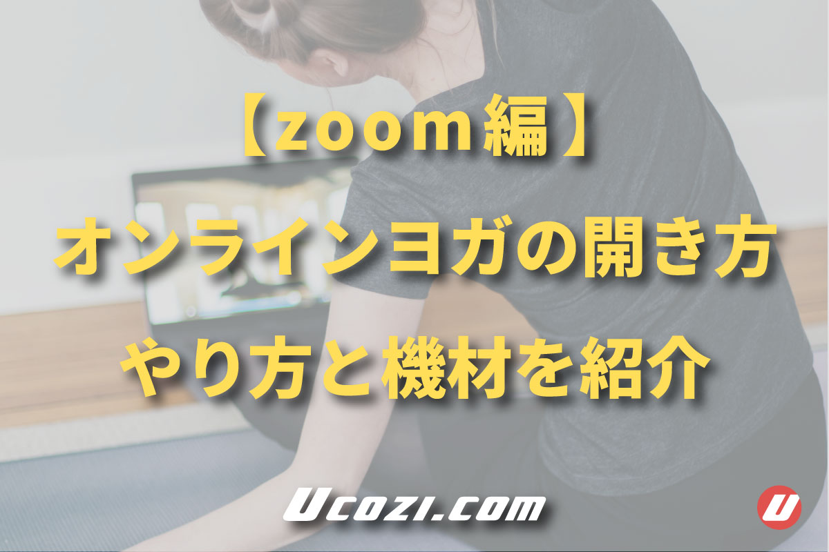 zoom-online-yogalesson