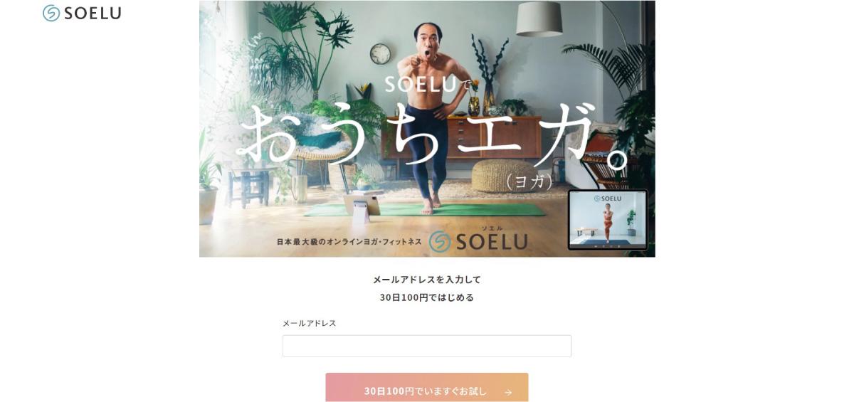 オンラインフィットネス【SOELU(ソエル)】