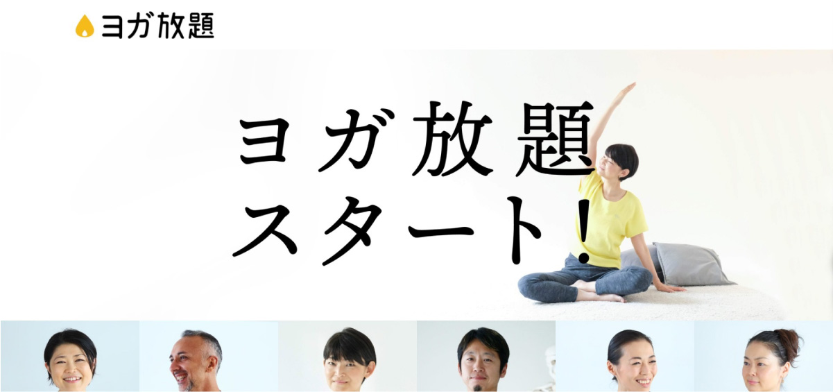 オンラインヨガサービス【ヨガ放題】