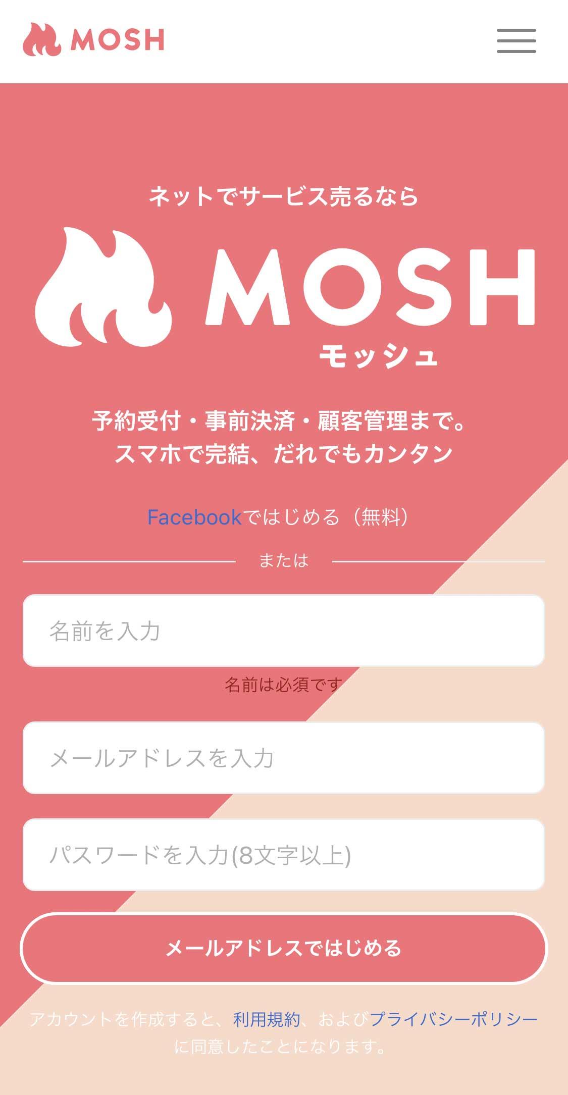 まずはMOSHのトップページにアクセスします。