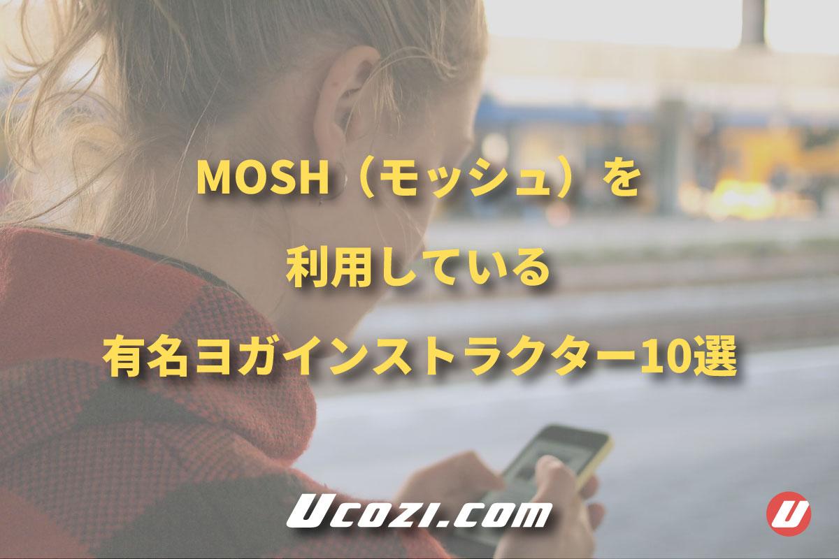 MOSH(モッシュ)を利用している有名ヨガインストラクター10選