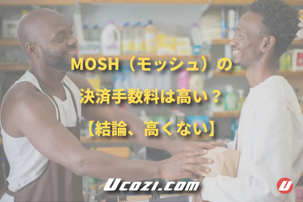 MOSH(モッシュ)の決済手数料は高い?【結論、高くない】