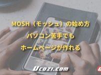 MOSH(モッシュ)の始め方【パソコン苦手でもホームページが作れる】
